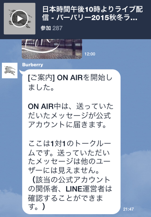 LINE配信1st
