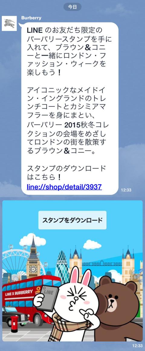 LINE配信150216