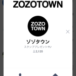 ZOZOTOWNのLINE公式アカウント復活:リベンジできるか!?