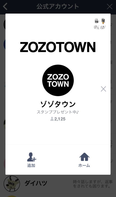 ZOZO×LINE