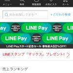 ZOZOTOWNのLINE Pay導入:LINE公式アカウントとの連携は!?