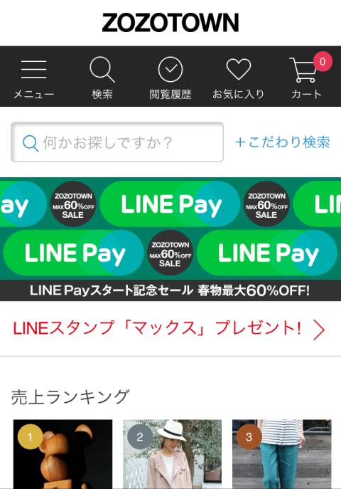 zozotown_linepay_sale02