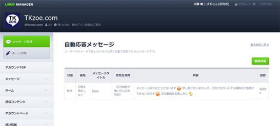 LINE@管理画面
