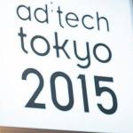 アドテック東京2015レポート:情報収集だけでなく行動すべし【3】