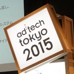 アドテック東京2015レポート:デジタルマーケティングの本質的キーワードが続出!【1】