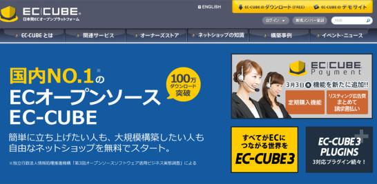 ec_cube