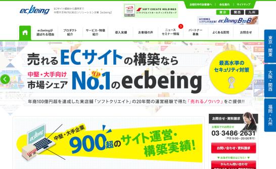 ecbeing