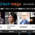 アドテック東京2016でグロースハックについて語りまくる