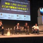 グロースハックでどこまで顧客をつかめるか?アドテック東京2016でオフレコトーク。
