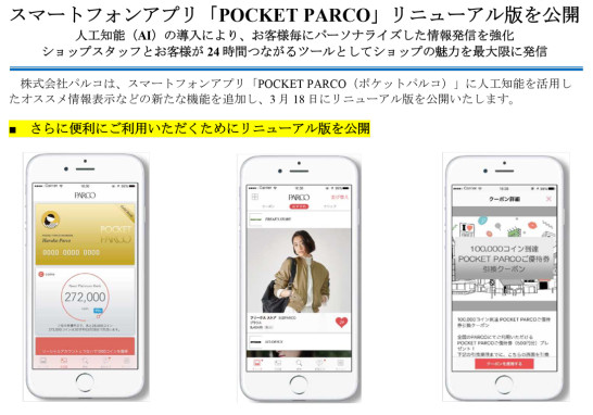 pocketparco