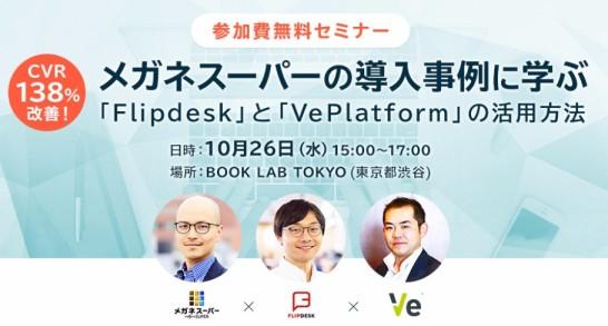 flipdesk_ve_seminar20161020