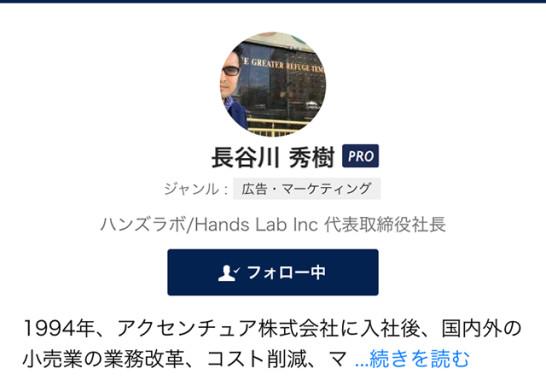 newspicks_hasegawa