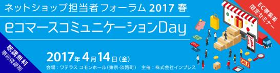 netshop2017_spring-keyvisual2