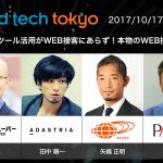 アドテック東京2017でWEB接客について語りまくる
