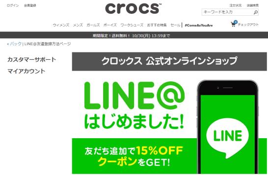 crocs_lineat