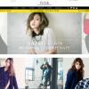 後発で急成長するfifth(フィフス):注目のファッションEC・通販サイト(4)